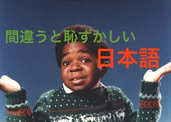 出典:http://matome.naver.jp 知らず知らずのうちに間違った日本語を使っていませんか?気付かないうちに「品格のない人」「教養のない人」と思われないようにしたいですよね。 小春日和(こはるびより) 出典:http://3-0717.at.webry.info 春の気持ちの良い天候を表す言葉ではなく、冬の季語です。そして、「小春」が指す時期は初冬。つまり、秋から冬にかけてです。 「小春日和」はこの時期にみられる穏やかで暖かい日を表します。春らしい日でもなければ、冬の終わりの春めいてきた日でもありません。 敷居が高い 出典:http://homepage3.nifty.com よくドラマなどで「2度とこの家の敷居をまたぐな!」なんていうフレーズを耳にしますが、敷居というのはそういうものです。 敷居が高くてまたぎづらいという心情は、心のどこかにやましい気持ちやうしろめたさがある状態。 もし始めて行くお店を「敷居が高い」と感じるのなら、そういったきちんとしたお店に入る資格を与えられるほどの人格を自分が持ち合わせていない、と感じる場合でしょうか。 潮時(しおどき)…