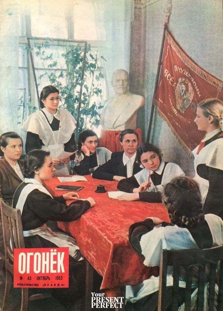 Подборка фотографий из архива популярного в СССР журнала «Огонек»