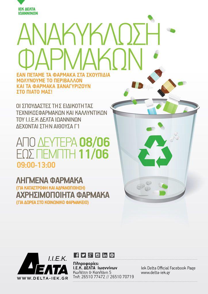 Σειρά διαλέξεων του Τομέα Υγείας με θέμα Ανακύκλωση Φαρμάκων