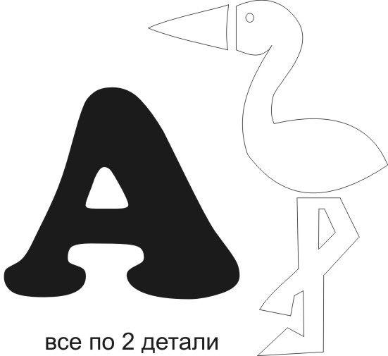 Фетровый алфавит с животными (выкройки букв и животных). Обсуждение на LiveInternet - Российский Сервис Онлайн-Дневников