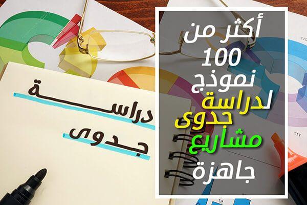 كيفية عمل دراسة جدوى لـ مشروع صغير نموذج دراسة جدوى جاهزة Pdf لاكثر من 100 مشروع Tech Company Logos Company Logo Novelty Sign