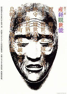 Japanese Noh #poster, designed by Ikko TANAKA  #asian #graphicdesign