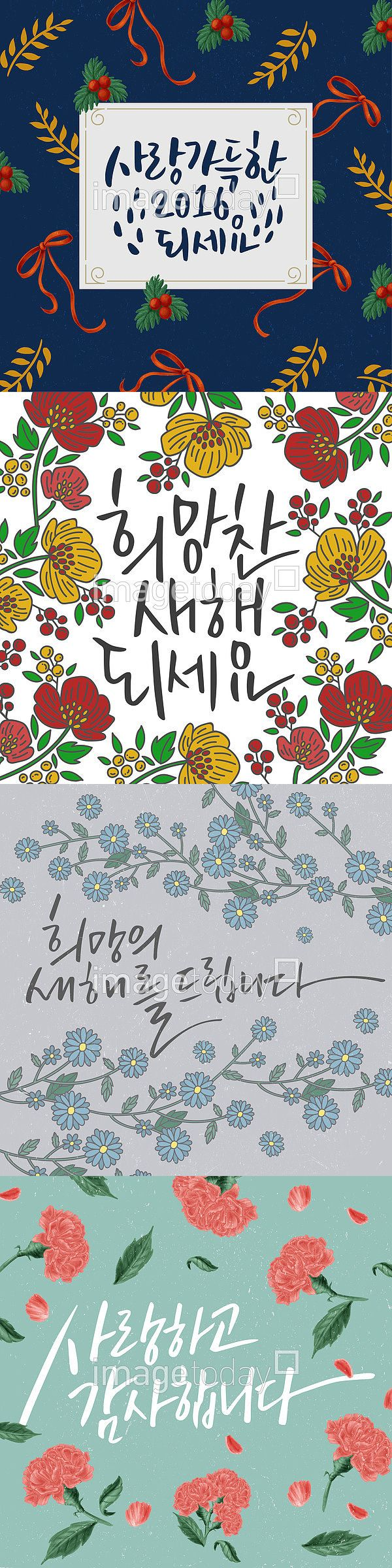 PSD 감사 꽃 꽃잎 레터링 메시지 무늬 문자 백그라운드 블루 빈티지 사람없음 사랑 손글씨 식물 어버이날 카네이션 캘리그래피 페인터 한글 PSD Audit flower petal background blue vintage lettering letters message pattern people plant handwriting No Love Mother's Day carnation Painter Hangul Calligraphy #이미지투데이 #imagetoday #클립아트코리아 #clipartkorea #통로이미지 #tongroimages