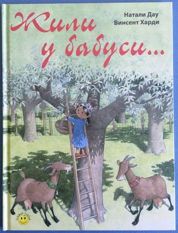 Читательский дневник за май, 2 года - Детские книги - Babyblog.ru