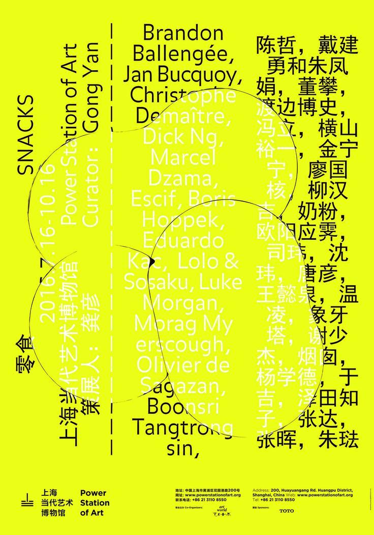 零食 SNACKS          copyright©power station of DESIGN 2016