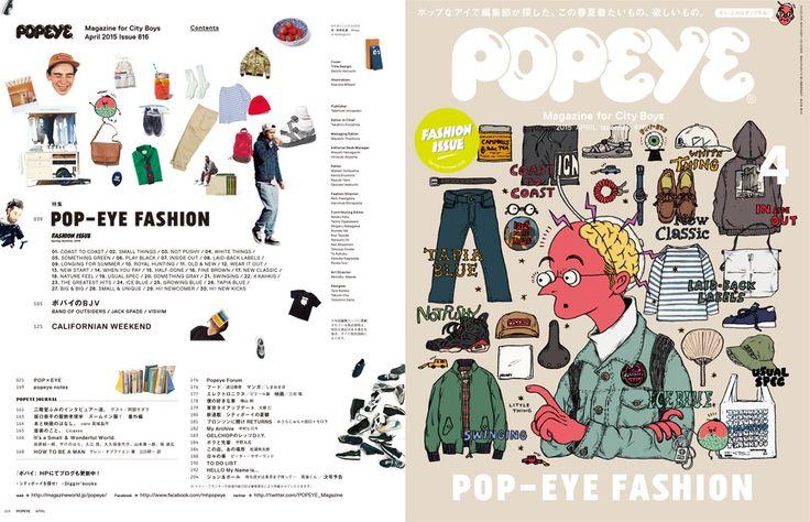『POP-EYE FASHION』Popeye No. 816   ポパイ (POPEYE) マガジンワールド