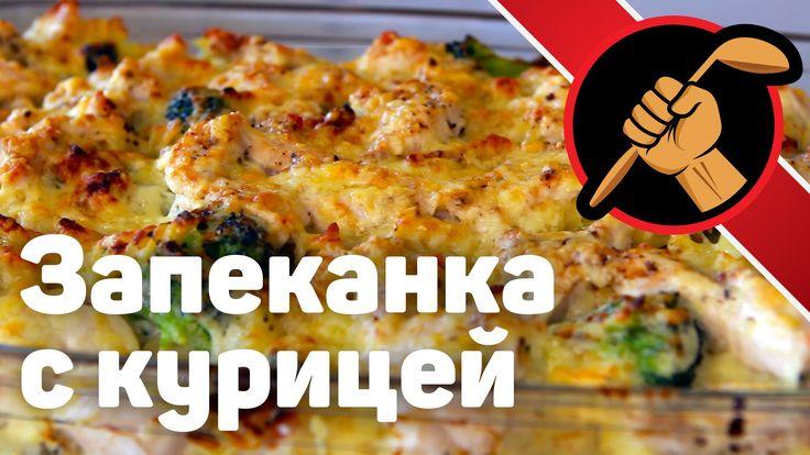 Запеканка из макарон с курицей под соусом бешамель