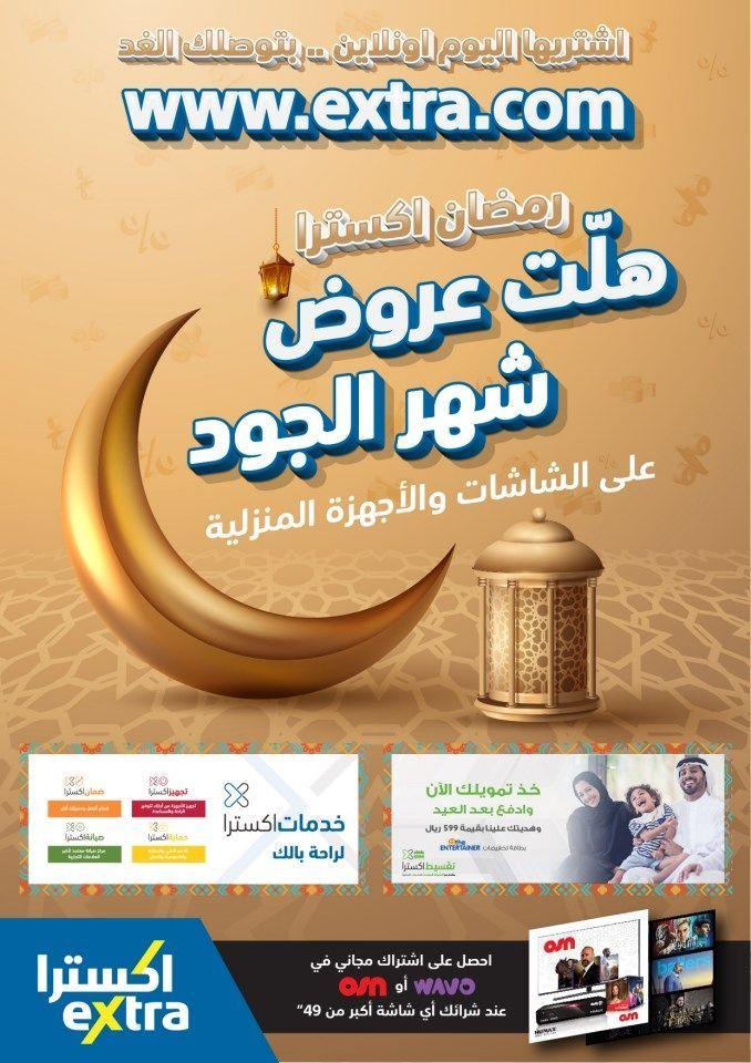 عروض رمضان مجلة عروض اكسترا السعودية حتي الاحد 8 شوال 1441 هـ شهر الجود Uji Coffee Cans Food