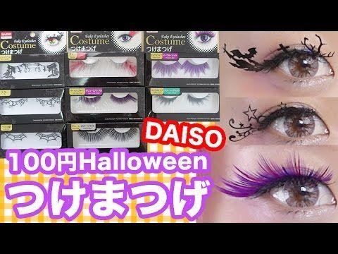 【100均☆ハロウィンメイク】つけまつげつけくらべレビュー!【DAISO】Halloween makeup - YouTube