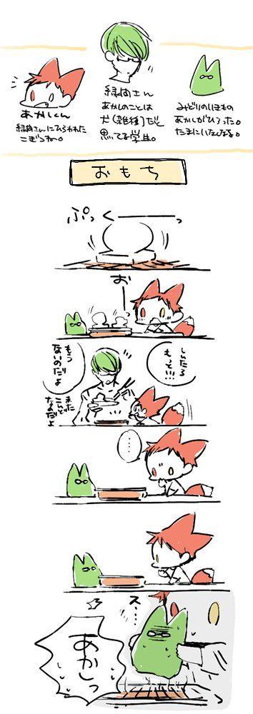 Midorima Shintarō x Akashi Seijūrō 緑間 真太郎 X 赤司征十郎 【綠赤】 あかしくんとおもち(正月にあげ損ねた)