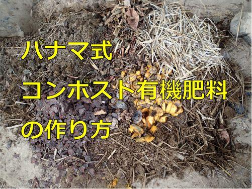 パナマ式コンポスト有機肥料の作り方