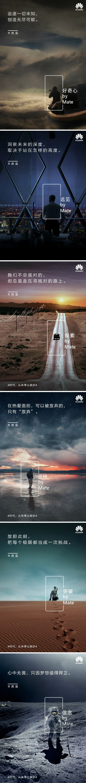#華為-新Mate《時代,從未停止腳步》