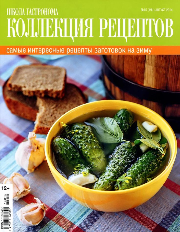 Школа гастронома коллекция рецептов № 15 2014 by Dima Poltavchenko - issuu