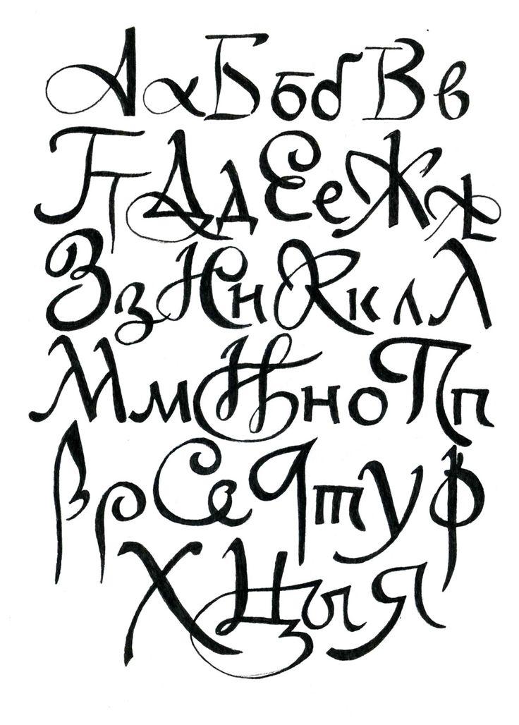 Картинки по запросу скоропись шрифт алфавит
