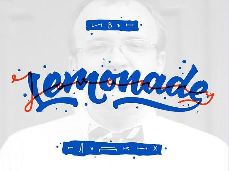 Lemonade logo  Author: Vova Egoshin