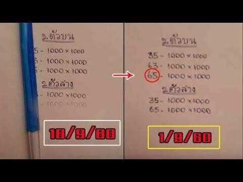 Thai lottery tips,​ 16/9/60, Part​ 63 - (More info on: https://1-W-W.COM/lottery/thai-lottery-tips%e2%80%8b-16960-part%e2%80%8b-63/)