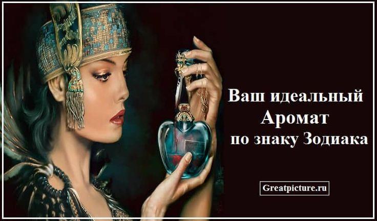 Духи — очень важная вещь. С их помощью можно выгодно подчеркнуть свои достоинства и привлечь внимание. Но очень важно подобрать аромат именно под себя.