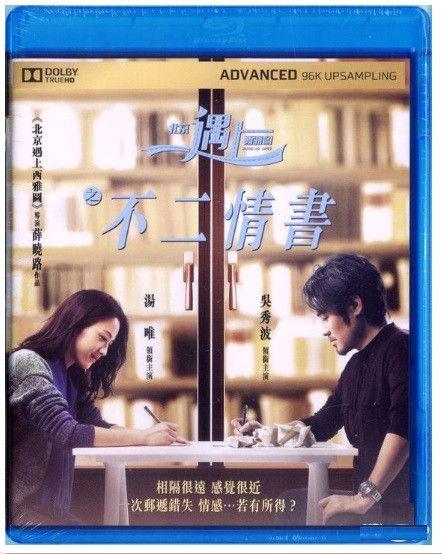 Book of Love 北京遇上西雅圖之不二情書 Finding Mr. Right 2 (2016) (Blu Ray) (English Subtitled) (Hong Kong Version)