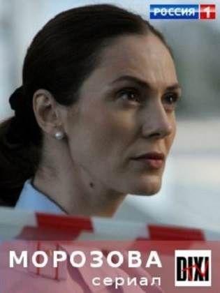 Морозова 1 - 30 серия (сериал, 2017) смотреть онлайн в HD 720 качестве