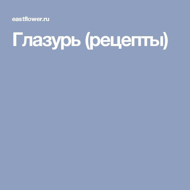 Глазурь (рецепты)
