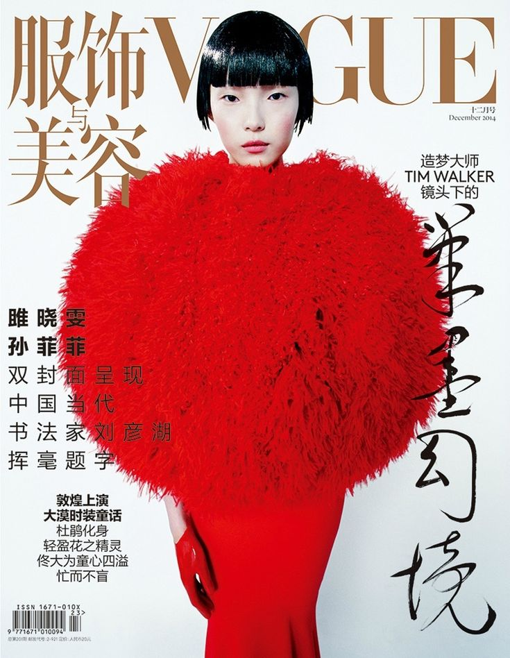 Vogue China December 2014 : Xiao Wen Ju & Fei Fei Sun by Tim Walker - the Fashion Spot