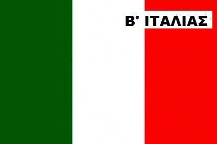 Β' Ιταλίας : Ανάλυση Πάντοβα - Τσεζένα.