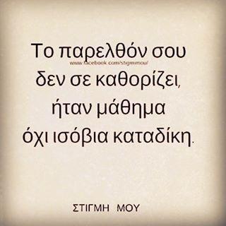 Ήταν μάθημα✔️ #greekpost #greekquote