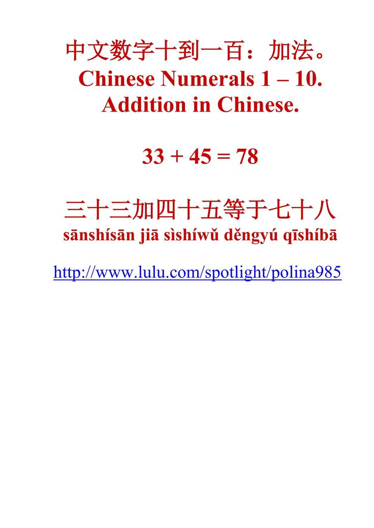 22 best Math in Chinese images on Pinterest | Arithmetic, Calculus ...