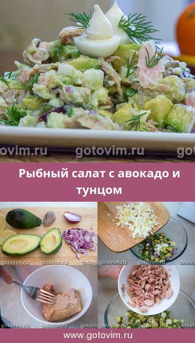Рыбный салат с авокадо и тунцом. Рецепт с фoto #авокадо #рыбные_салаты #тунец #консервы_рыбные