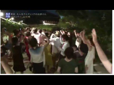 情熱大陸 5月29日 160529 プランナー・山川咲さんに密着