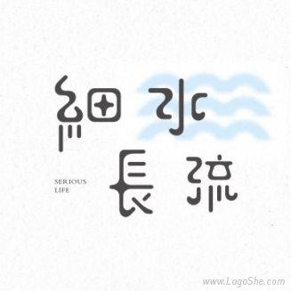 细水长流字体设计