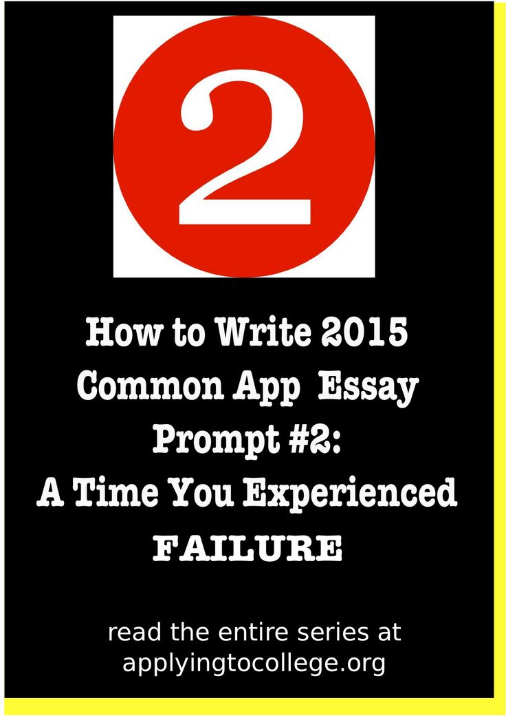 how to write 2015 common application failure essay a time you experienced failure - Writing The College Application Essay