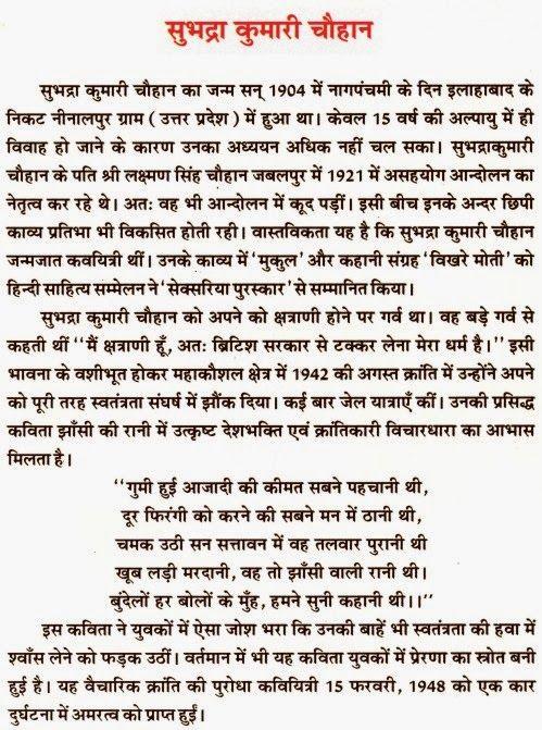 Subhadra Kumari Chauhan - Geet Kahaani