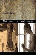 "Читать книгу онлайн Мой враг - мое сердце (СИ), ""Cold Clarice"" #onlineknigi #книжки #pages #plot"