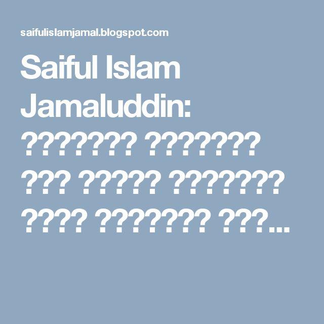 Saiful Islam Jamaluddin: اطروحات بمناسبة مجئ اليوم العالمي للغة العربية الف...