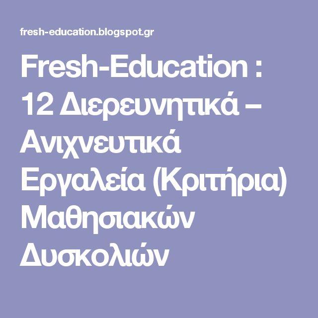 Fresh-Education                  : 12 Διερευνητικά – Ανιχνευτικά Εργαλεία (Κριτήρια)   Μαθησιακών Δυσκολιών
