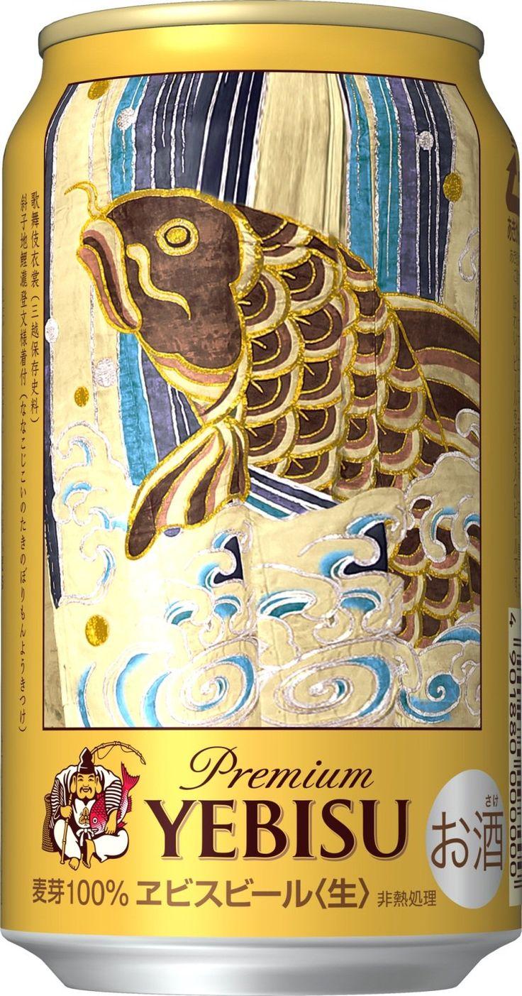 """歌舞伎情報! on Twitter: """"三越限定お中元ギフト「〈サッポロ〉三越歌舞伎衣裳文様 ヱビスビール」発売~歌舞伎十八番「押戻」の見せ場を飾る衣裳「斜子地鯉瀧登文様着付(ななこじこいのたきのぼり ... - PR… https://t.co/T0sP83a1U7 https://t.co/bDMvVODVoB"""""""