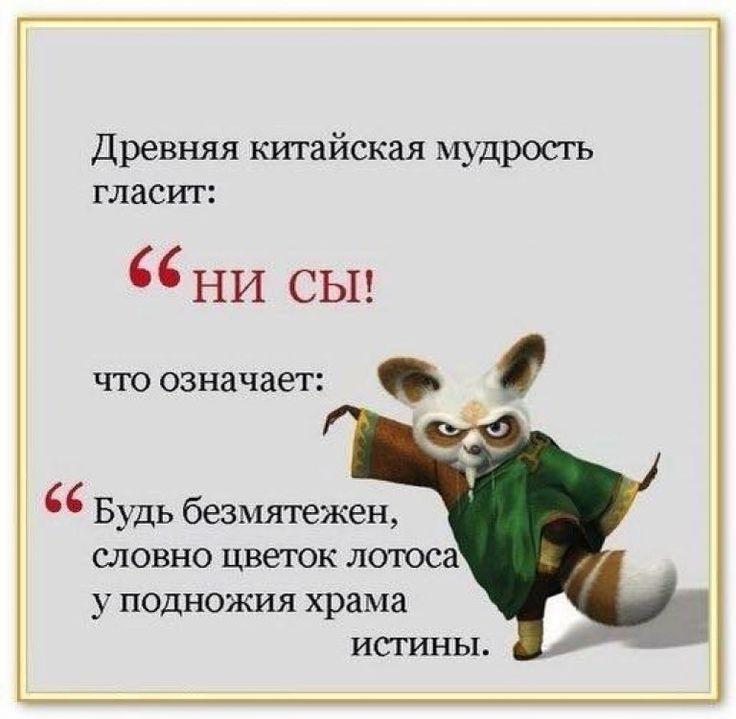 Одна древняя пословица гласит: «У нас нет друзей; у нас нет врагов; у нас есть только учителя.: 2 тыс изображений найдено в Яндекс.Картинках