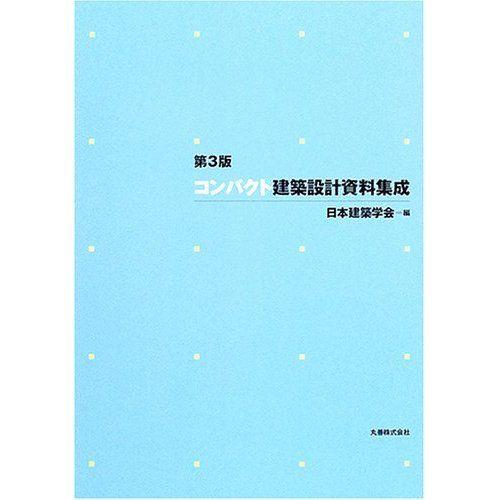 Amazon.co.jp: コンパクト建築設計資料集成: 日本建築学会