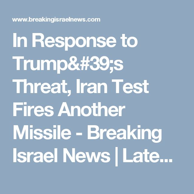 In Response to Trump's Threat, Iran Test Fires Another Missile - Breaking Israel News | Latest News. Biblical Perspective.