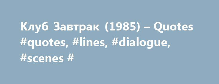 Клуб Завтрак (1985) – Quotes #quotes, #lines, #dialogue, #scenes # http://eritrea.nef2.com/%d0%ba%d0%bb%d1%83%d0%b1-%d0%b7%d0%b0%d0%b2%d1%82%d1%80%d0%b0%d0%ba-1985-quotes-quotes-lines-dialogue-scenes/  # The leading information resource for the entertainment industry Quotes John Bender. Oh, this should be stunning. John Bender. Oh God, you richies are so smart, that's exactly why I'm not heavy into activities. Claire Standish. See, you're afraid that they won't take you, you don't belong, so…