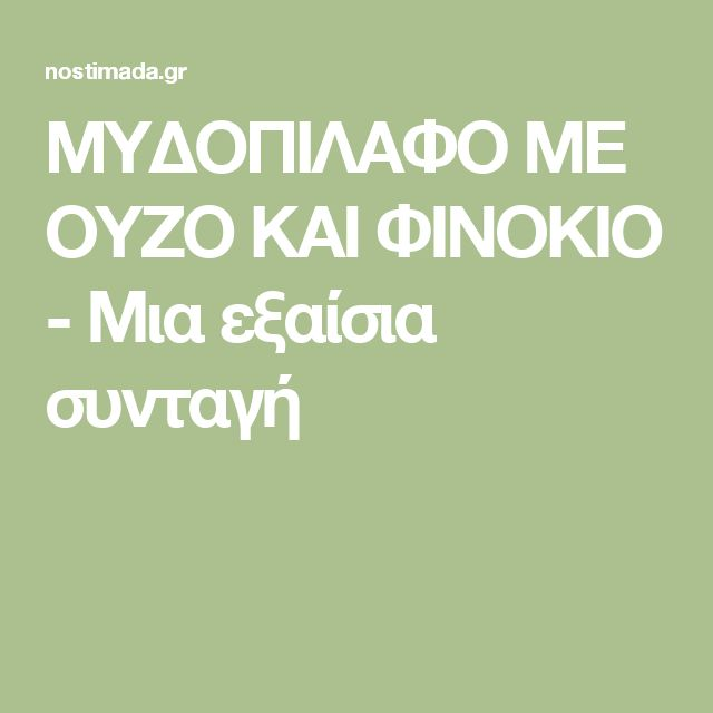 ΜΥΔΟΠΙΛΑΦΟ ΜΕ ΟΥΖΟ ΚΑΙ ΦΙΝΟΚΙΟ - Μια εξαίσια συνταγή
