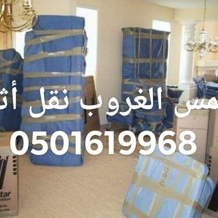 نقل اثاث في راس الخيمة 0501619968 In 2020 Tar