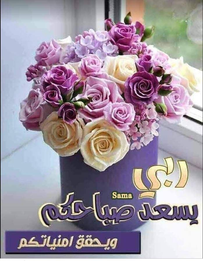 صباح الخيرات Good Morning Beautiful Images Good Morning Beautiful Good Morning Images