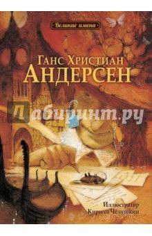 Ли-Юнь Чанг - Ганс Христиан Андерсен обложка книги