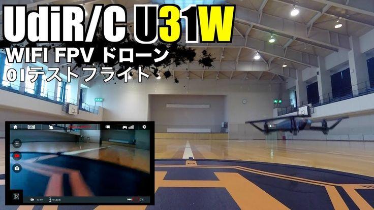 UdiR/C U31W WIFI FPV ドローン 01テストフライト