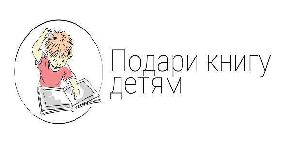 Соберем книги для детей и молодежи вместе! Точки сбора книг