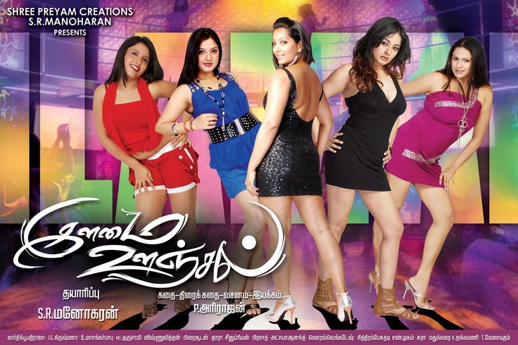 Ilamai oonjal movie : High colourful youth subject with all fun , enjoyment and entertainment    Staring : Namitha, Kiran Rathod, Meghna Naidu ,Keerthi Chawla, Arthi, Shivani, Vijayakumar, Sumithra, Sathyaprakash and others....    Producer : S.R.Manoharan    Direction : P.Harirajan    Music : Karthik Boopathy Raja    Cameraman : J.G.Krishna    Lyrics : Piraisudan
