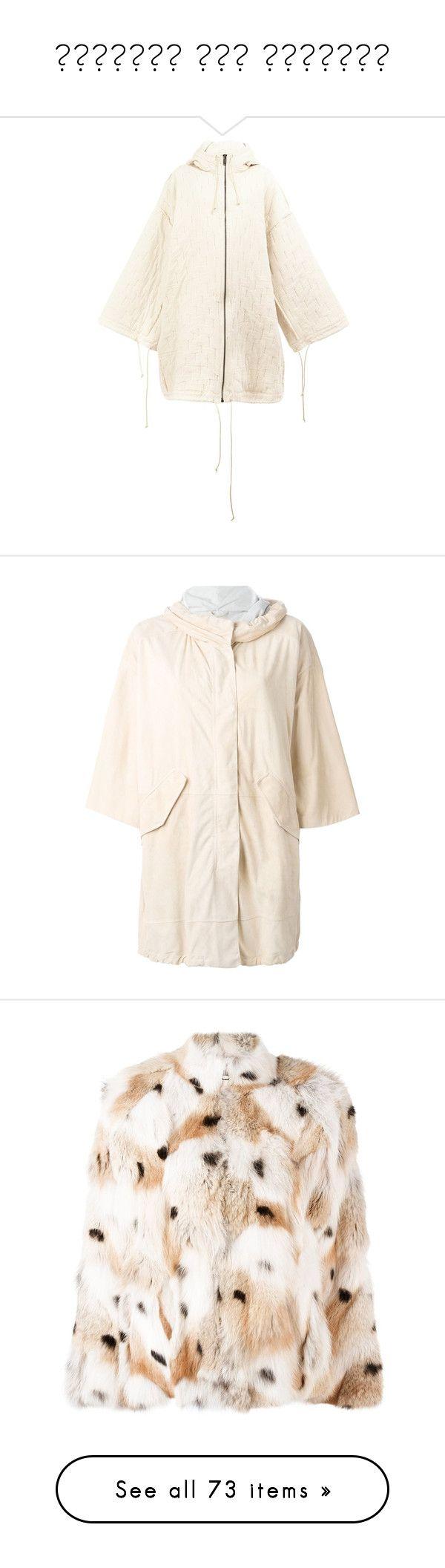 """""""μπουφάν και ζακέτες"""" by harikleiatsirka ❤ liked on Polyvore featuring outerwear, coats, white, cotton coat, white coat, nude, brunello cucinelli, pink parka coat, parka coat and pink parkas"""