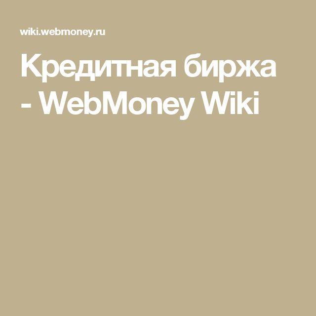 Кредитная биржа - WebMoney Wiki